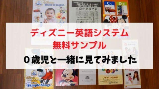 ディズニー 英語 無料 サンプル dvd cd 0歳