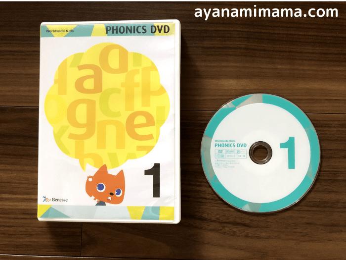 ワールドワイドキッズ 体験教材 DVD1