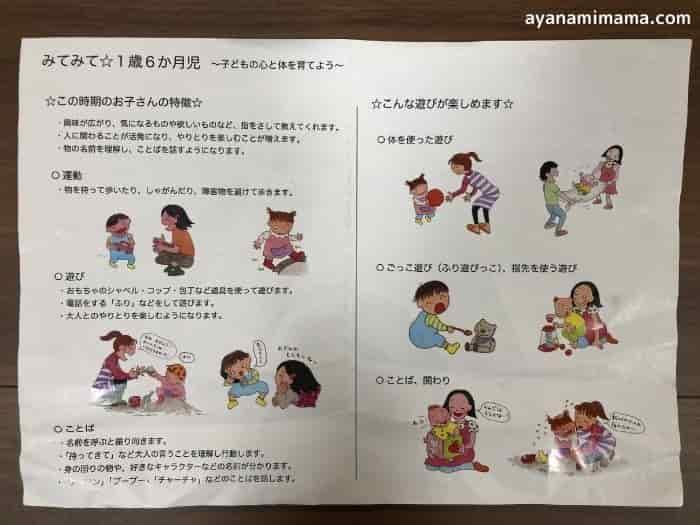 1歳6ヶ月児の特徴