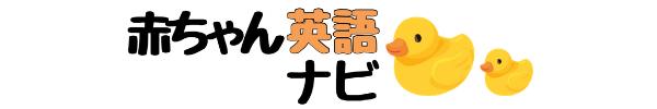 赤ちゃんから始めるおうち英語の教材比較サイト「赤ちゃん英語ナビ」