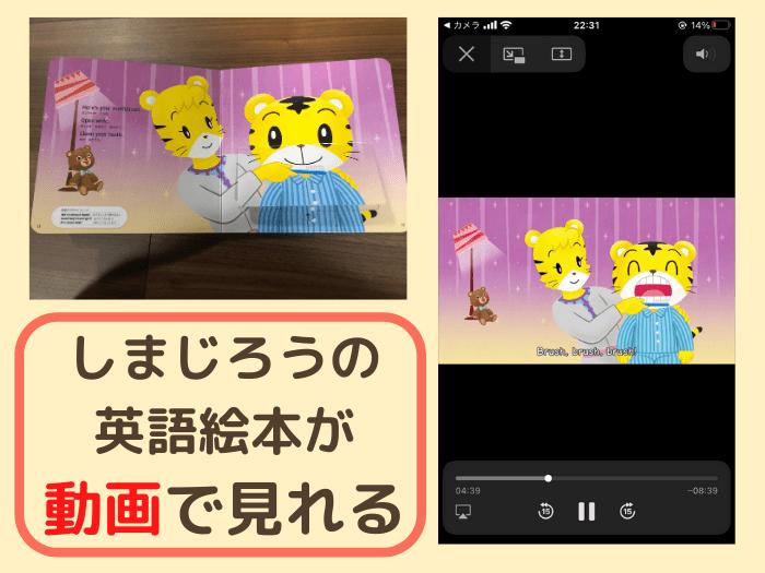 しまじろうの英語絵本が動画で見れる