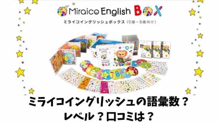 ミライコイングリッシュの語彙数やレベル感は、英語教材の中でもワールドワイドキッズやDWE(ディズニー英語)プラスバリンガルよりコスパ良し!サンプルももらえて英検対策もよし