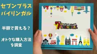 口コミの良い七田式の幼児英語教材セブンプラスbilingualで英会話もできる