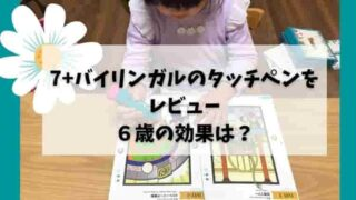 七田式の幼児・子供向け英語教材セブンプラスbilingualの音声ペンを口コミ