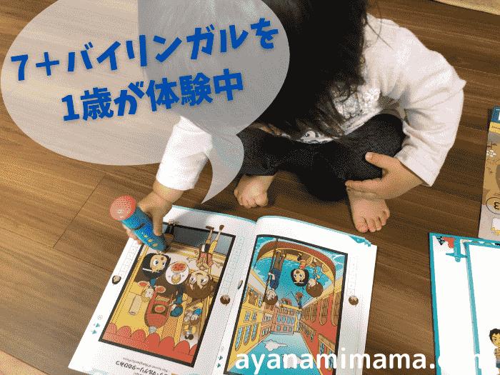 幼児赤ちゃん向け七田式学習の英語教材セブンプラスbilingualで英会話もできるタッチペンの口コミもよし