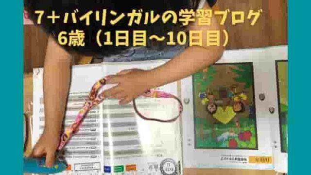 学習記録ブログ幼児向けの七田式英語教材セブンプラスバイリンガル (7+bilingual)の音声ペンで学習してみた