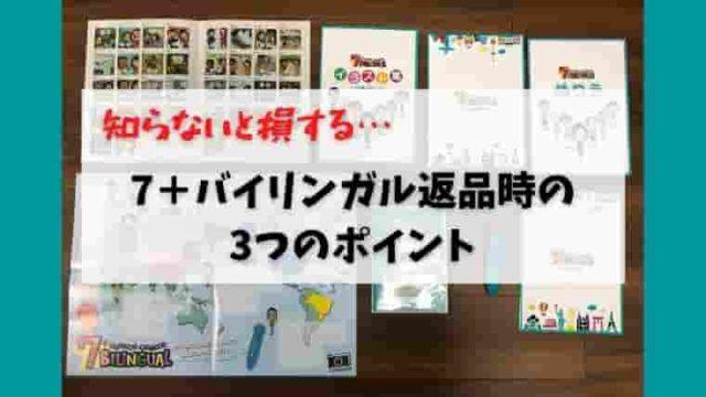 七田式の教育の英語教材「セブンプラスbilingual」はタッチペンでの学習で英会話にも有利全額返金保証付きで幼児の口コミもよし