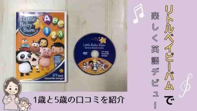 リトルベイビーバム英語DVD口コミ