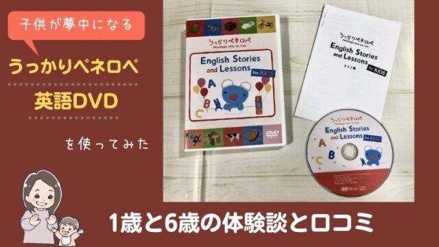 うっかりペネロペ英語DVD口コミ体験談