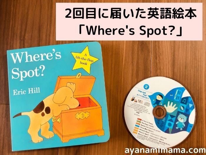 2回目に届いたころちゃんはどこ?の英語絵本とCD