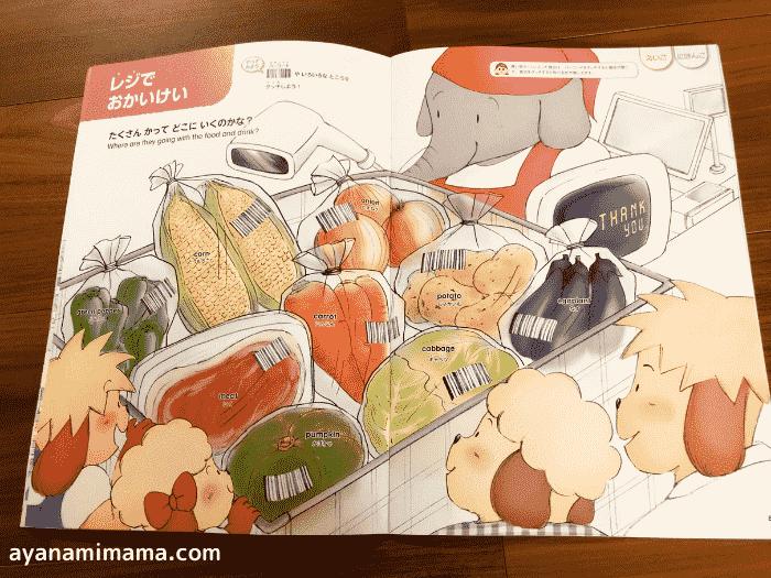 ポピーキッズイングリッシュの「お買い物」で野菜や果物の英単語を学ぶ